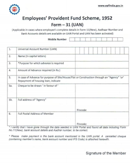 How to Apply PF Without Employer Signature Procedure